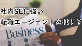 【社内SEに強い】転職エージェント選びは面倒だけど大事
